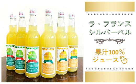 1002 ラ・フランス&シルバーベル 果汁100%ジュース詰合せ
