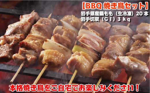 【BBQ焼き鳥セット】岩手県産鶏もも串(生冷凍)20本&岩手切炭(GI)3kg