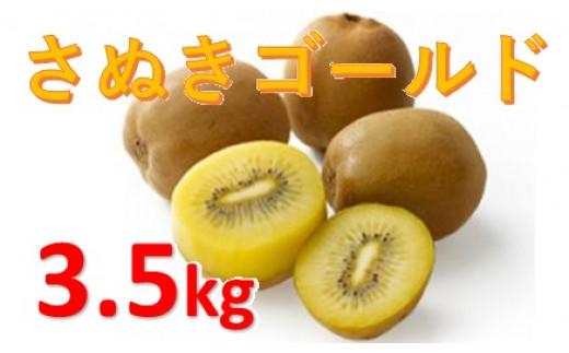 1028 さぬきゴールド3.5kg(大玉)