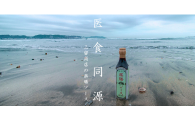 鎌倉三留商店「薬膳ソース 」6本セット