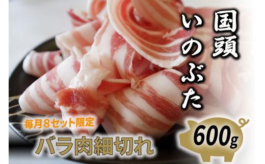 ⼤ボリューム!!幻の国頭イノブタ (細切れスライス)600g【毎⽉10セット限定】