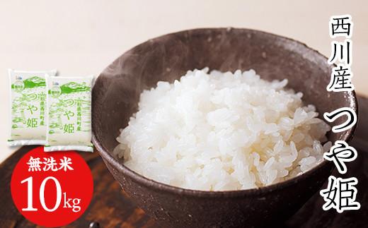 FYN9-181 令和元年度産 西川産 無洗米 つや姫 10kg