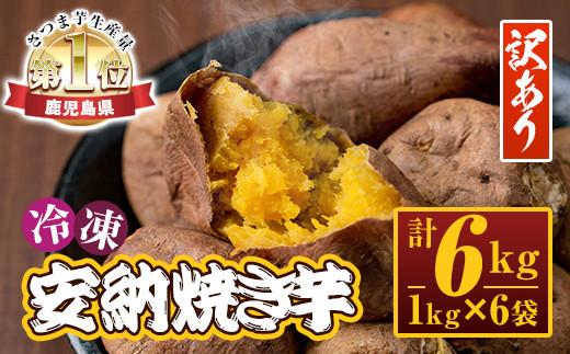 A-845【訳あり】鹿児島県産安納焼き芋(冷凍) 計6kg・1kg×6袋