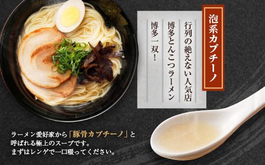 ラーメン愛好家から豚骨カプチーノと呼ばれる極上のスープです。