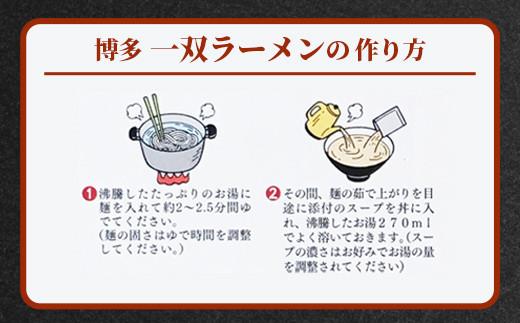 博多一双ラーメンの作り方