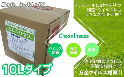 Q-1 微酸性電解水「クレンリネス」 10L ◎希釈なしでそのまま使える◎ ノンアルコール《食品添加物殺菌料》微酸性次亜塩素酸水