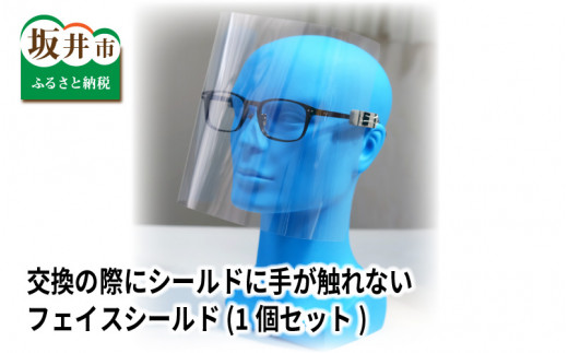 [A-8151] メガネデザイナーが考えたメガネに取付ける世界初のフェイスガード(透明版10枚付き)【新型コロナ対策】