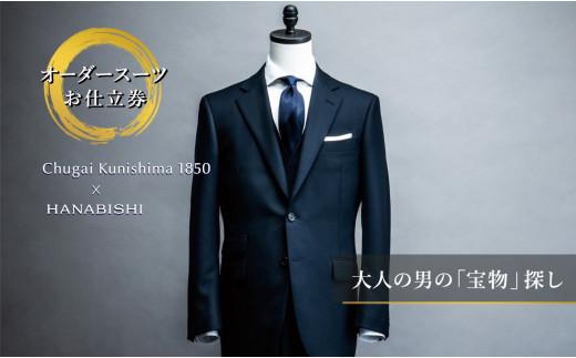 [480-1] 「日本紳士の新たな価値観」全国19店舗展開HANABISHIで仕立てる<2ピース>オーダースーツお仕立券