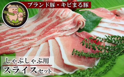 【ブランド豚・キビまる豚】スライスセット(しゃぶしゃぶ用)