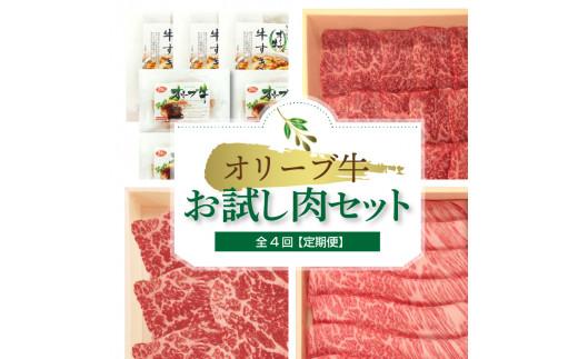 オリーブ牛お試し肉セット(全4回)【定期便】