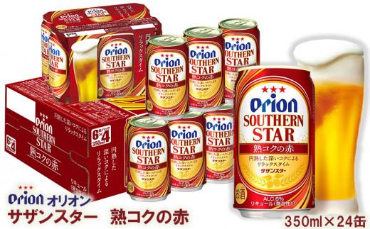 オリオンサザンスター・熟コクの赤 350ml缶・24本