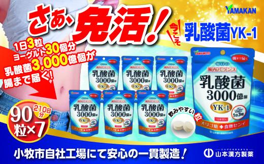 027Y07 山本漢方の乳酸菌粒(30日分×7袋)