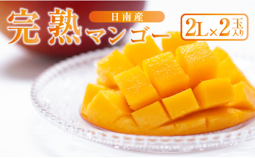 BD45-191 数量限定!!完熟マンゴー(2L×2玉)