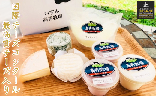 A822 国際チーズコンクール最高賞チーズ入り!高秀牧場のこだわりセット