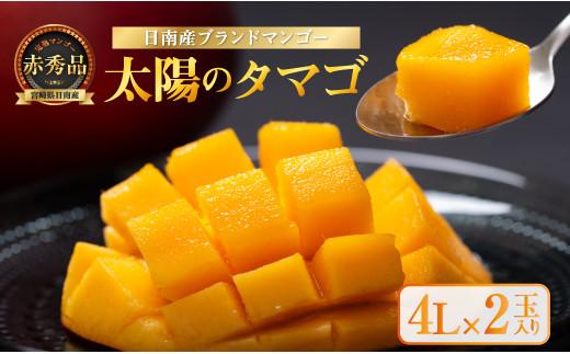 H7-191 最上級品★完熟マンゴー「太陽のタマゴ(赤秀品)」4L×2玉