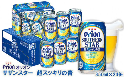 オリオンサザンスター・超スッキリの青 350ml缶・24本