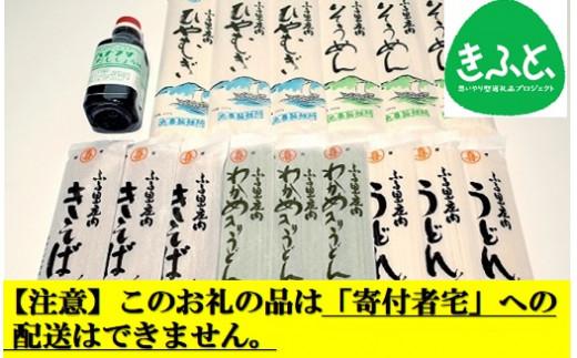 【こども支援プロジェクト】丸喜製麺所直送 麺好き食べくらべセット(3世帯相当分)