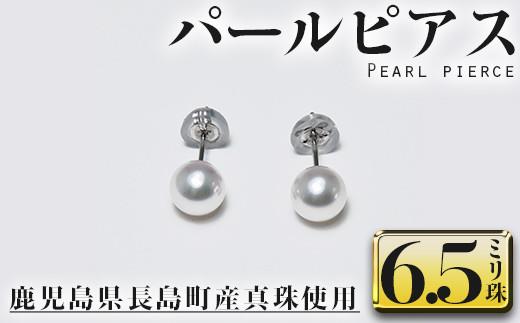 パールピアス6.5ミリ珠_otsuki-341