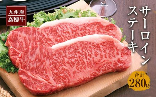 嘉穂牛サーロインステーキ2枚合計約280g