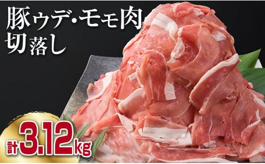 B68-191 豚ウデ・モモ肉切落しセット(計3.12kg)
