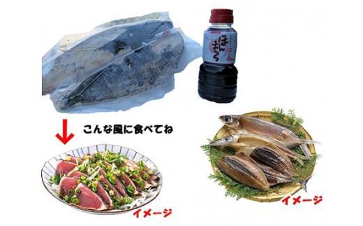 【B-105】鰹のタタキ・干物セット