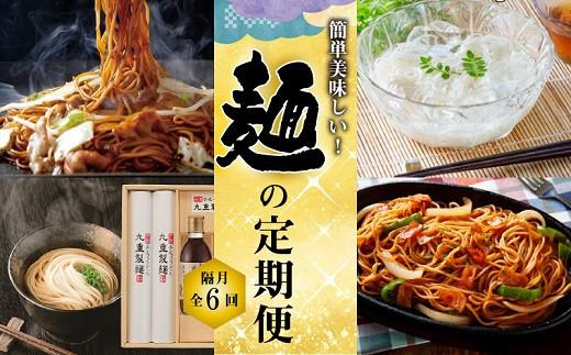 簡単美味しい!麺の定期便(隔月6回お届け) H028-015