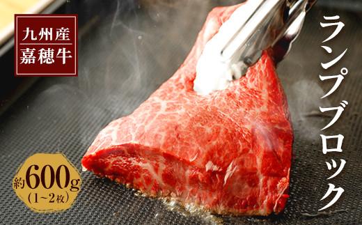 嘉穂牛 ランプブロック 約600g 1~2枚 牛肉 ステーキ 赤身 国産
