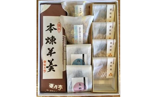 J11 名誉総裁賞受賞「栗秋楽」と羊羹・豆菓子セット