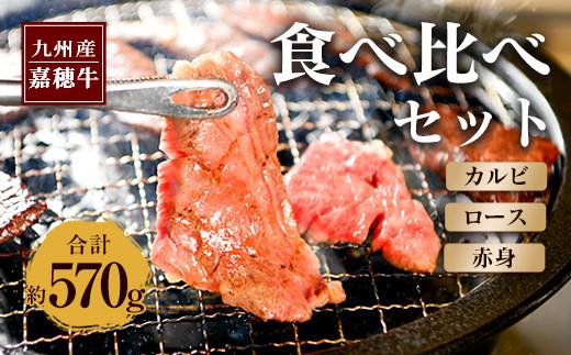 嘉穂牛 食べ比べセット 3種 合計約570g カルビ ロース 赤身 牛肉