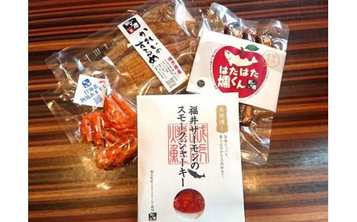 福井サーモンのスモークジャーキー20g、かれいのするめ3枚入り、はたはた燻くん5尾入り、甘海老の熱風あま干し20g