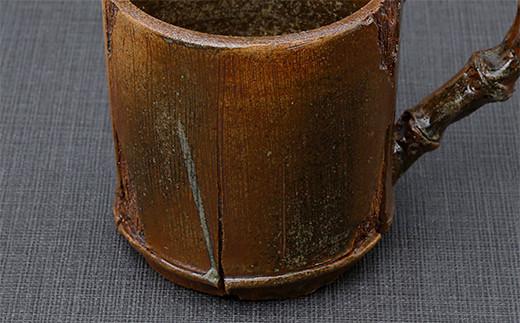 一夢庵風流窯 竹風マグカップ 陶芸 焼き物