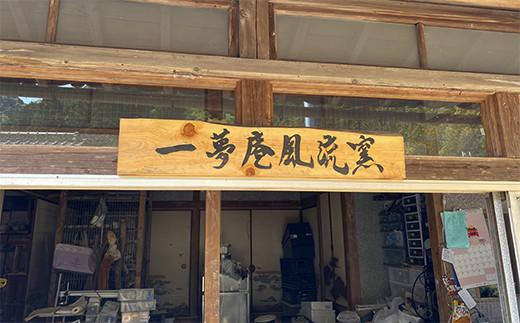 一夢庵風流窯 シーサー 【阿・吽】置物 陶芸