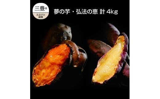 弘法の恵・夢の芋【香川県産サツマイモ 計4kg】