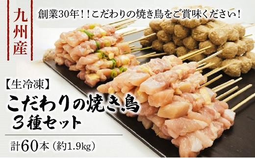 【生冷凍】 九州産 こだわりの焼き鳥3種セット(計60本,約1.9㎏)
