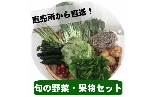 H-79 直売所から直送 旬の野菜・果物セット