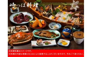 「崎っぽ料理」おまかせ海鮮コース(1泊2食付き)
