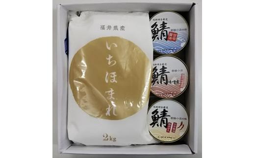 令和元年産いちほまれ2㎏、鯖缶180g(固形量135g)×3缶(甘辛醤油・味噌煮・甘辛醤油唐辛子入り)