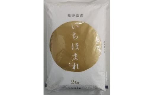 【セット内容】令和元年産いちほまれ2kg × 1