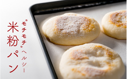 グルテンフリーにとどまらない 「米粉」の魅力