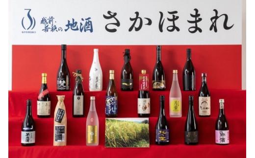 【参考】県内17蔵元の、大吟醸向けの新たな酒米「さかほまれ」を使った日本酒です。