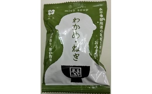 【セット内容】フリーズドライわかめねぎ味噌汁 × 1