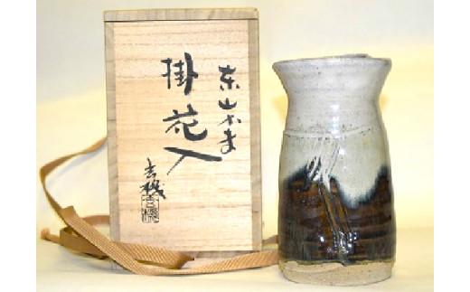 HH0602 唐津系陶芸家 畑辺玄機作 掛花入(桐箱付き)