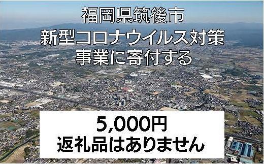 01.【返礼品なし】新型コロナウイルス対策への応援寄付