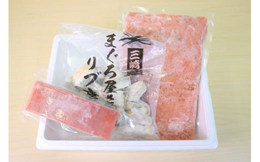 1-132【三崎恵水産】飲食店向け業務用まぐろ総菜セット