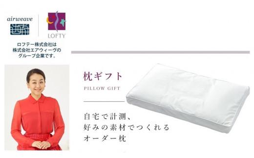 55-5 (エアウィーヴ グループ)ロフテー「枕ギフト」~自宅で計測、好みの素材で作れるオーダー枕~