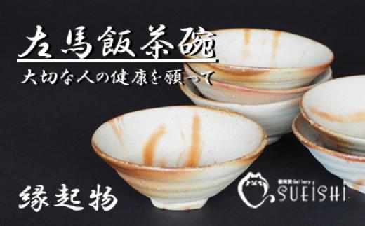 0015-I-051 備前焼 左馬飯茶碗