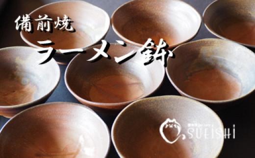 0019-I-001 備前焼 ラーメン鉢