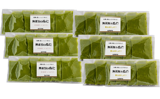 葉にんにくぬた和風2種【さっぱり】20ml×18袋【コク】20ml×18袋(有機の葉にんにくで作った無添加のぬた)