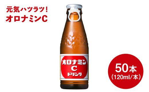オロナミンCドリンク 1箱(50本)【大塚製薬】[FBD001]