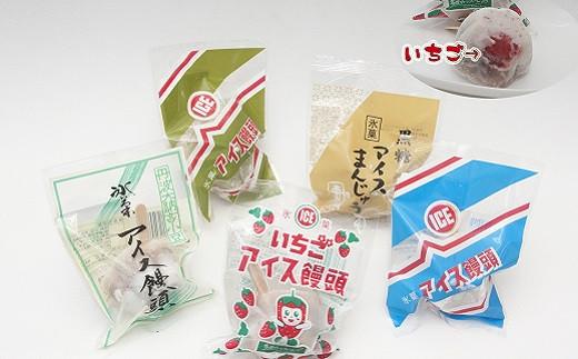 a_70 寿恵広 アイス饅頭詰め合せ
